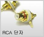 product_rca.jpg